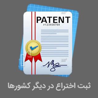ثبت اختراع در دیگر کشورها