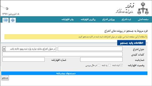 جستجوی اختراع در ایران