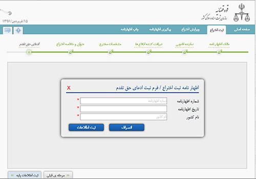 حق تقدم اظهارنامه ایران