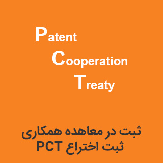 ثبت اختراع در معاهده PCT