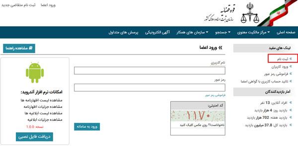 ثبت اختراع ایران ثبت نام