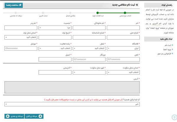 اطلاعات شخصی در اداره ثبت اختراعات