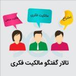 تالار گفتگو، انجمن مالکیت فکری یا انجمن مخترعان