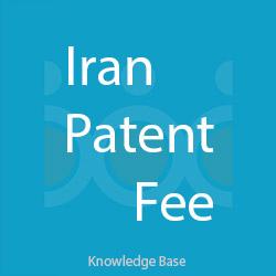 هزینه ثبت اختراع ایران