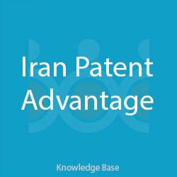 مزیت ثبت اختراع ایران