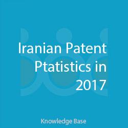 آمار ثبت اختراع ایران